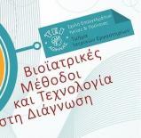 Βιοϊατρικές Μέθοδοι και Τεχνολογία στη Διάγνωση